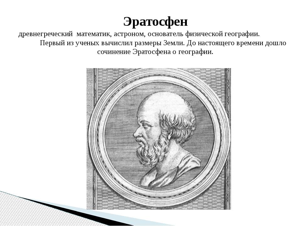 Эратосфен древнегреческий математик, астроном, основатель физической географи...