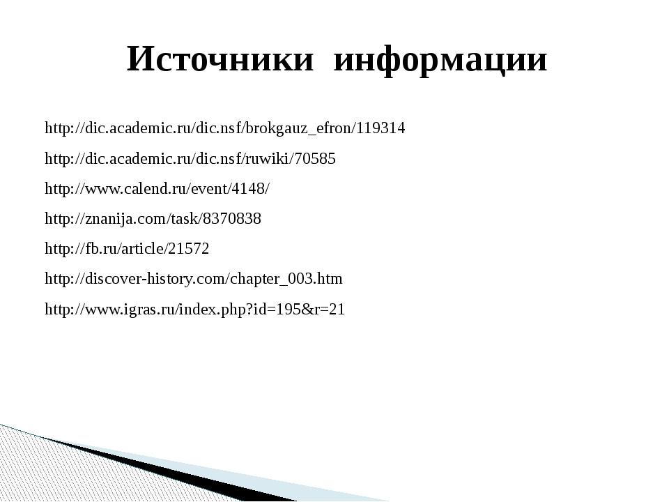 Источники информации http://dic.academic.ru/dic.nsf/brokgauz_efron/119314 htt...