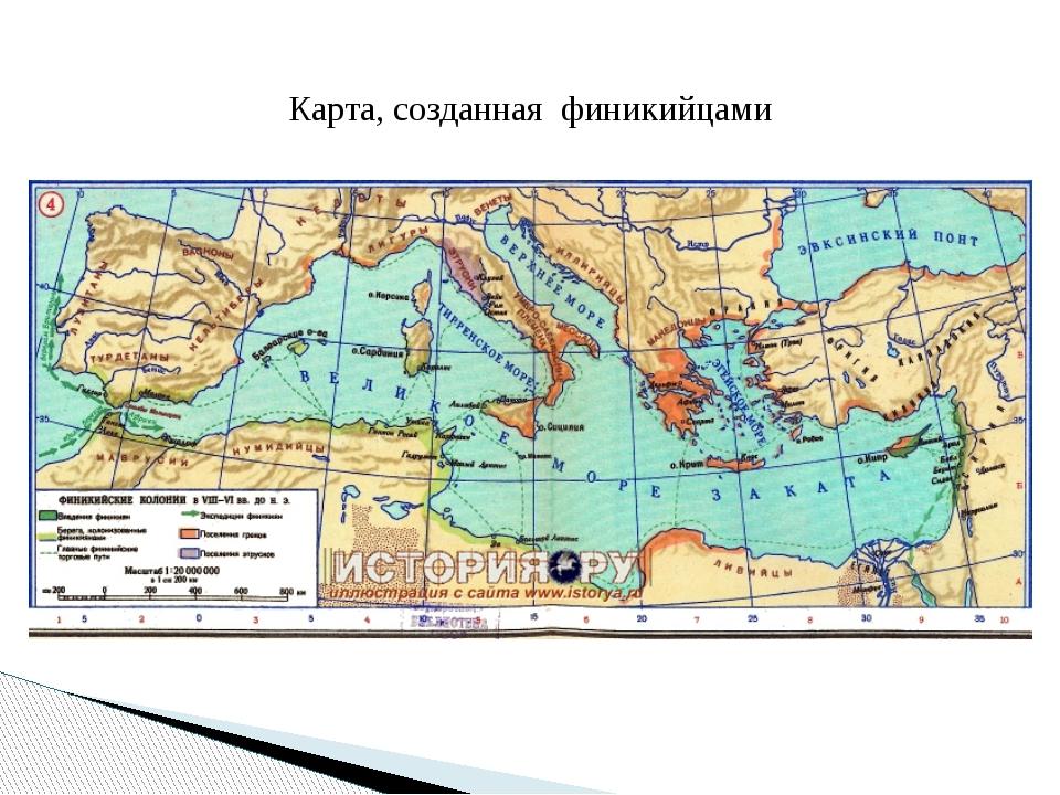 Карта, созданная финикийцами