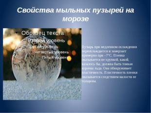 Свойства мыльных пузырей на морозе Пузырь при медленном охлаждении переохлажд