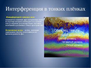 Интерференция в тонких плёнках Интерференцией световых волн называется сложен