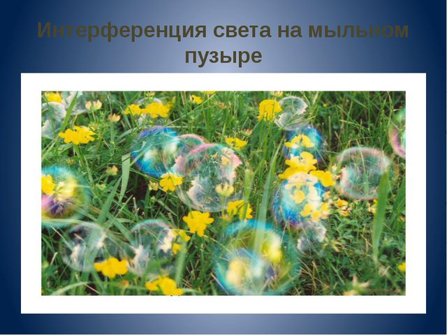 Интерференция света на мыльном пузыре