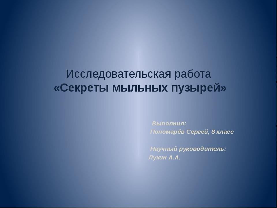 Исследовательская работа «Секреты мыльных пузырей» Выполнил: Пономарёв Сергей...