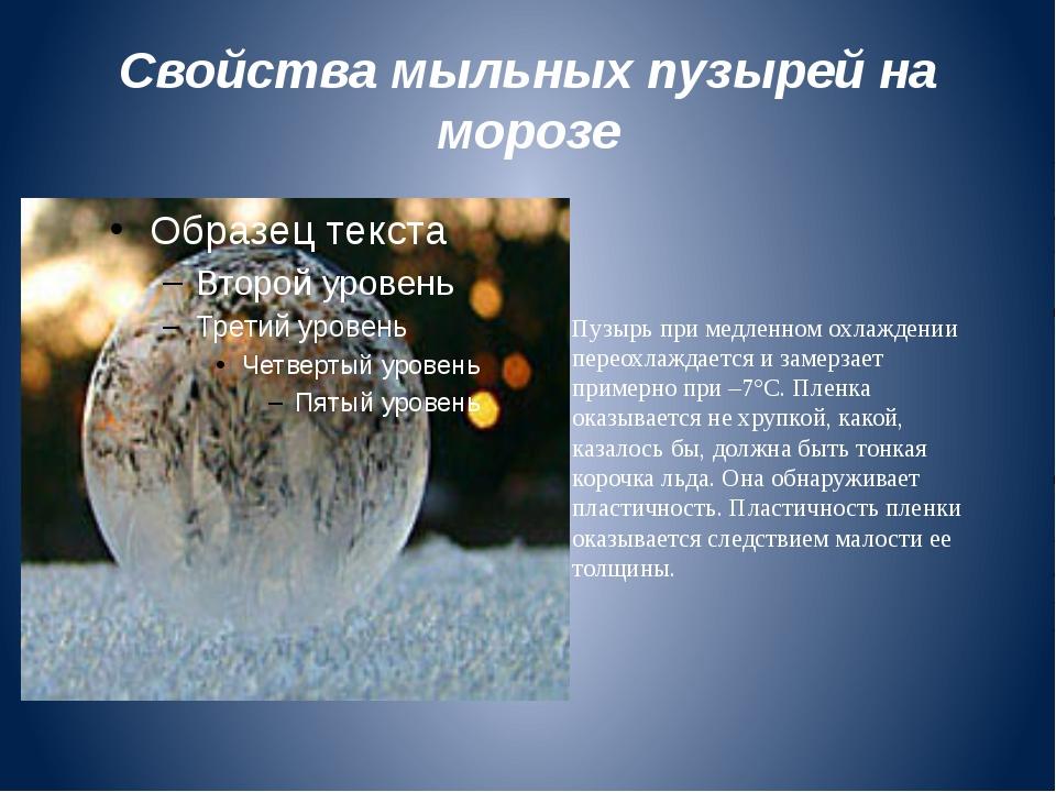 Свойства мыльных пузырей на морозе Пузырь при медленном охлаждении переохлажд...