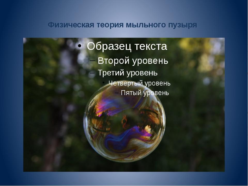 Физическая теория мыльного пузыря