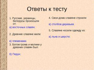 Ответы к тесту 1. Русские, украинцы, белорусы произошли от: а) восточных слав