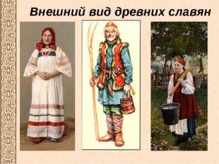 Внешний вид древних славян