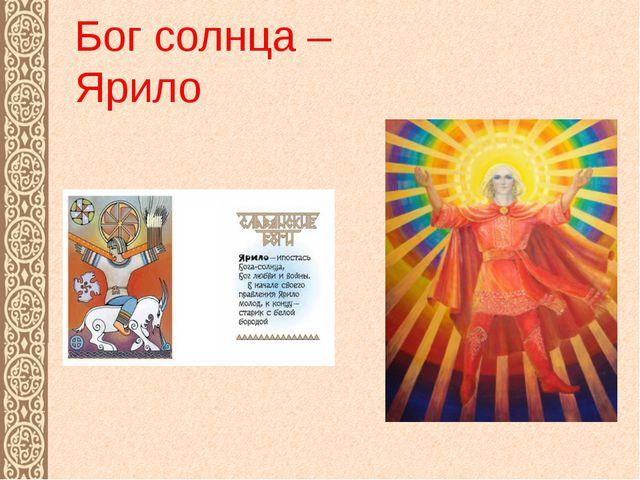 Бог солнца – Ярило