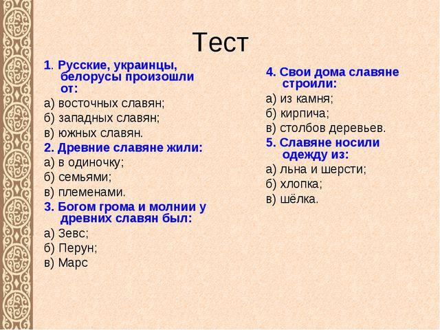 Тест 1. Русские, украинцы, белорусы произошли от: а) восточных славян; б) зап...