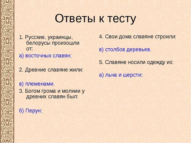 Ответы к тесту 1. Русские, украинцы, белорусы произошли от: а) восточных слав...