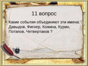 11 вопрос Какие события объединяют эти имена: Давыдов, Фигнер, Кожина, Курин,