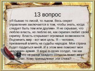 13 вопрос «Я бываю то лисой, то львом. Весь секрет управления заключается в т