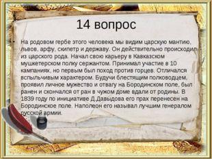 14 вопрос На родовом гербе этого человека мы видим царскую мантию, львов, арф