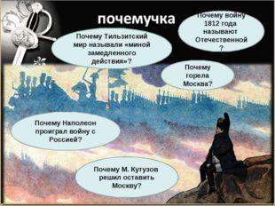 Почему Тильзитский мир называли «миной замедленного действия»? Почему войну 1