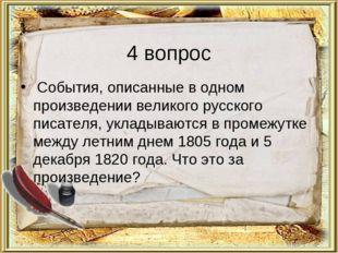 4 вопрос События, описанные в одном произведении великого русского писателя,