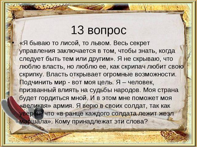 13 вопрос «Я бываю то лисой, то львом. Весь секрет управления заключается в т...
