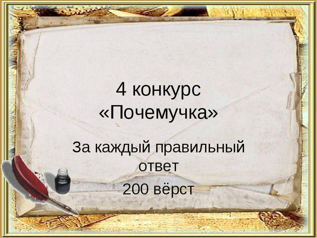 4 конкурс «Почемучка» За каждый правильный ответ 200 вёрст