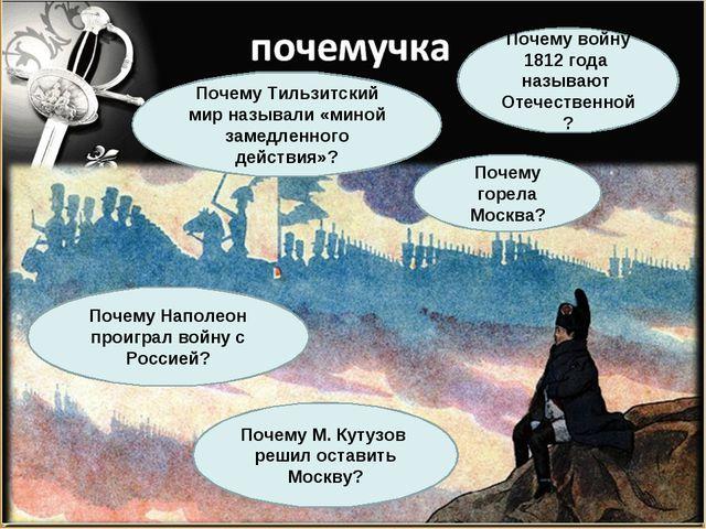 Почему Тильзитский мир называли «миной замедленного действия»? Почему войну 1...