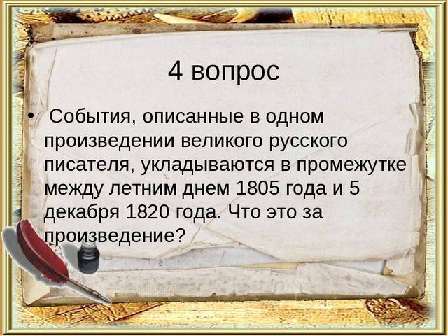 4 вопрос События, описанные в одном произведении великого русского писателя,...