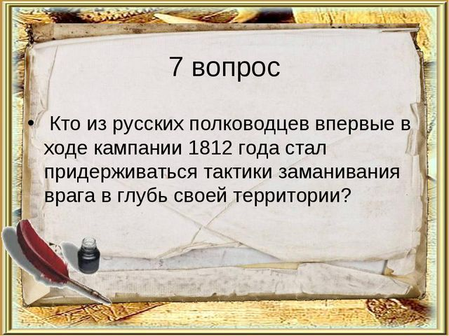 7 вопрос Кто из русских полководцев впервые в ходе кампании 1812 года стал пр...