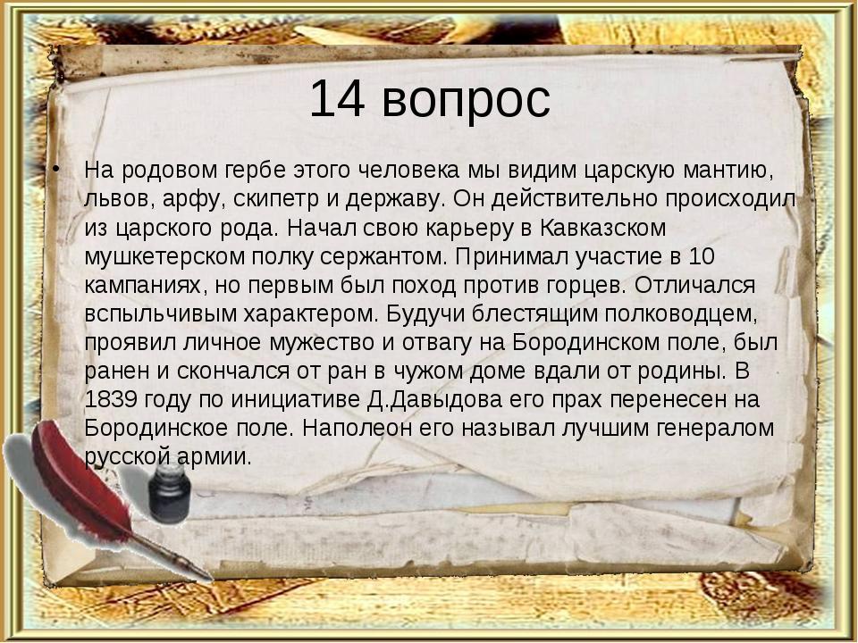 14 вопрос На родовом гербе этого человека мы видим царскую мантию, львов, арф...