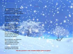 IV. Прослушайте стихотворение О. Высотской «Веселая грамматика» Существитель
