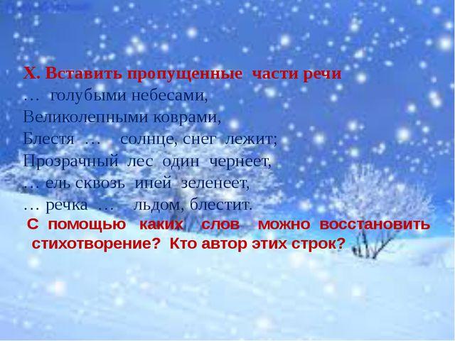 X. Вставить пропущенные части речи … голубыми небесами,  Великолепными ковр...