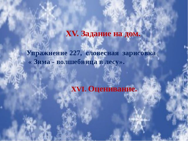 XV. Задание на дом. Упражнение 227, словеснаязарисовка « Зима - волшебни...