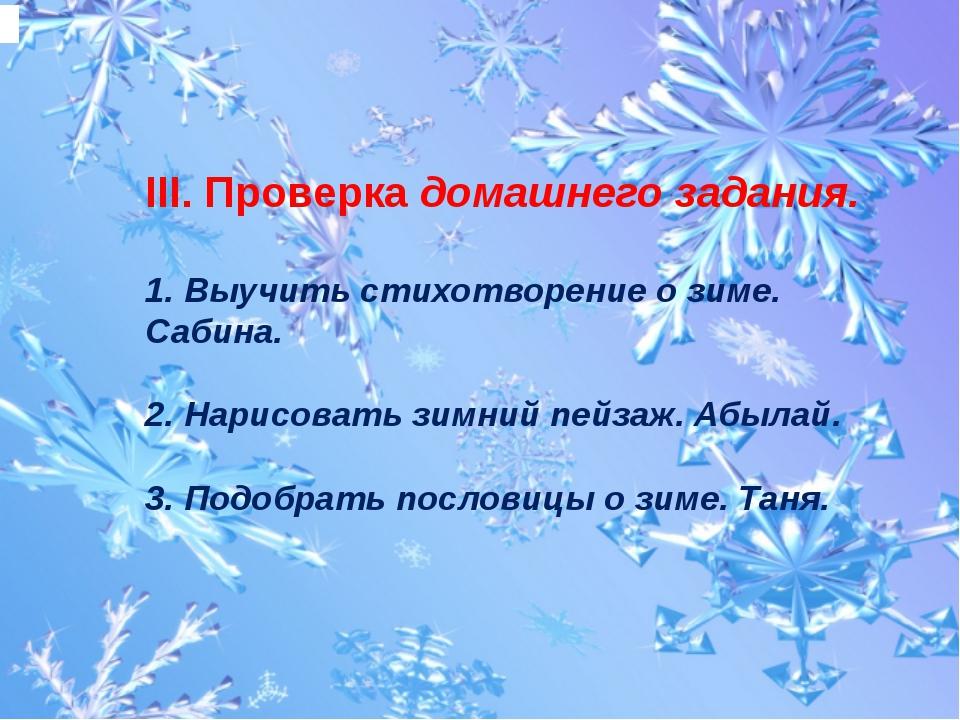 III. Проверка домашнего задания. 1. Выучить стихотворение о зиме. Сабина. 2....