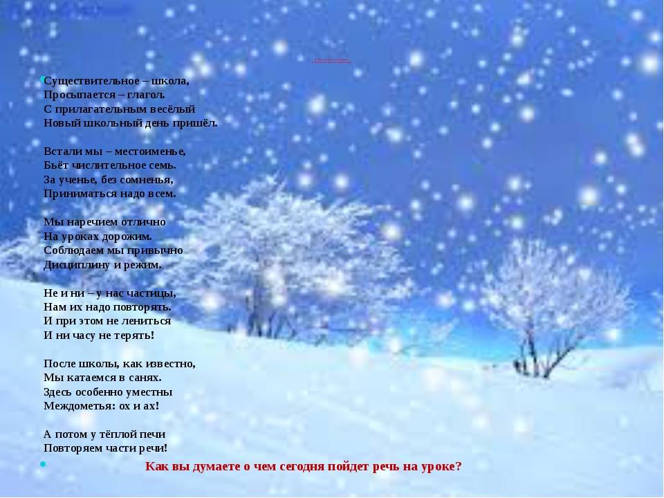 IV. Прослушайте стихотворение О. Высотской «Веселая грамматика» Существитель...