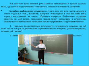 Как известно, урок развития речи является разновидностью уроков русского яз