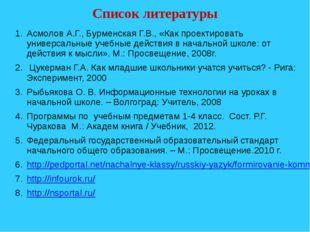 Список литературы Асмолов А.Г., Бурменская Г.В., «Как проектировать универсал