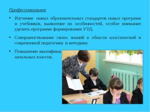 Профессиональное Изучение новых образовательных стандартов новых программ и у