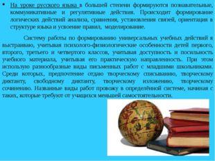 На уроке русского языка в большей степени формируются познавательные, коммуни