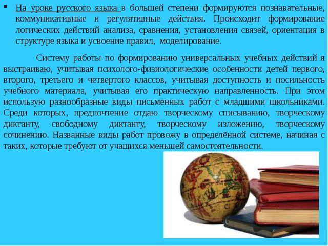 На уроке русского языка в большей степени формируются познавательные, коммуни...
