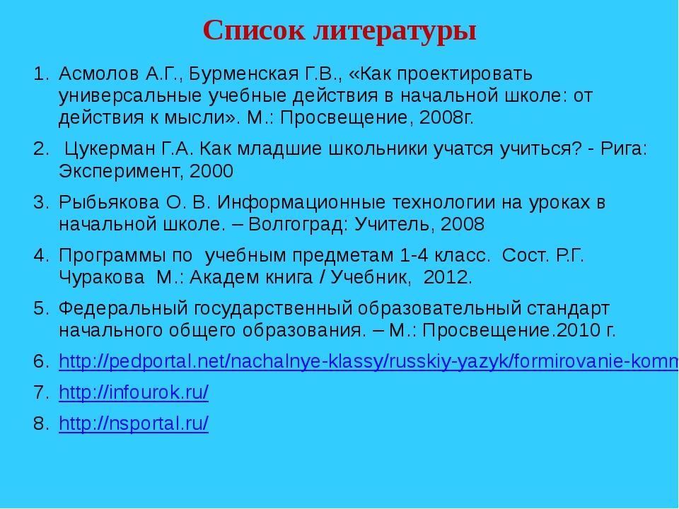 Список литературы Асмолов А.Г., Бурменская Г.В., «Как проектировать универсал...