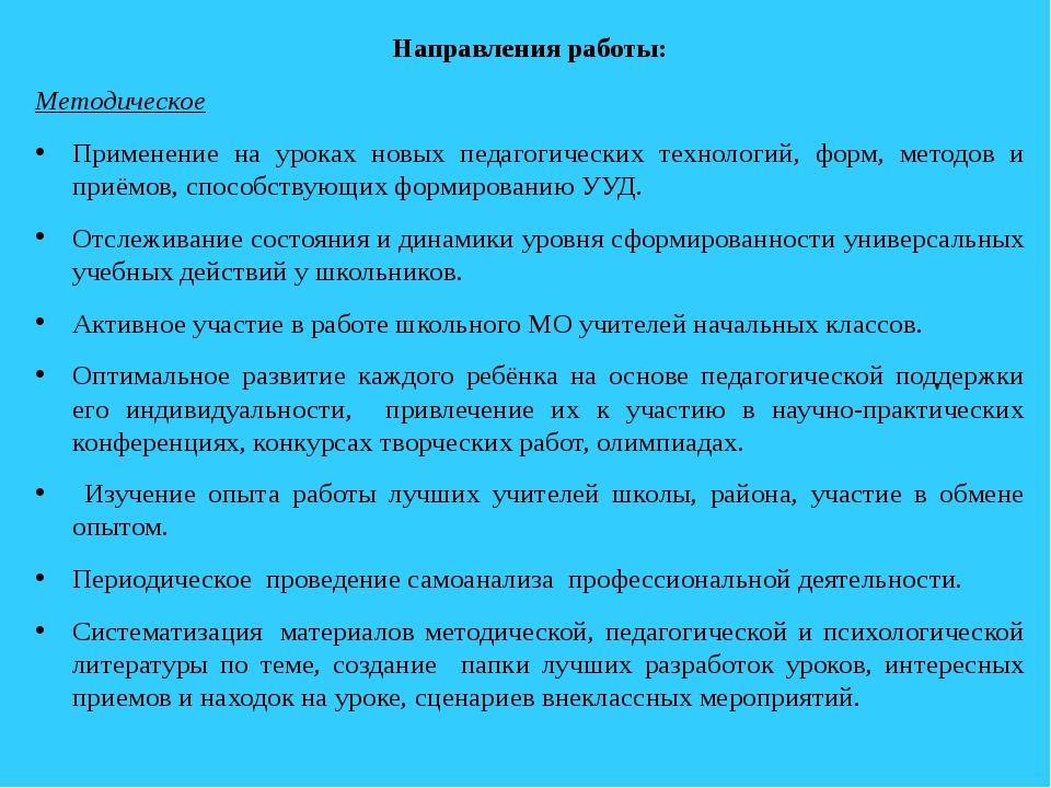 Направления работы: Методическое Применение на уроках новых педагогических те...