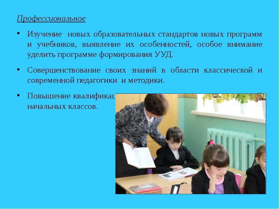 Профессиональное Изучение новых образовательных стандартов новых программ и у...