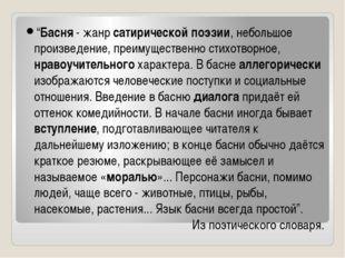 """""""Басня - жанр сатирической поэзии, небольшое произведение, преимущественно ст"""
