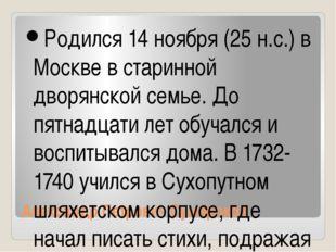 Александр Петрович Сумароков Родился 14 ноября (25 н.с.) в Москве в старинной