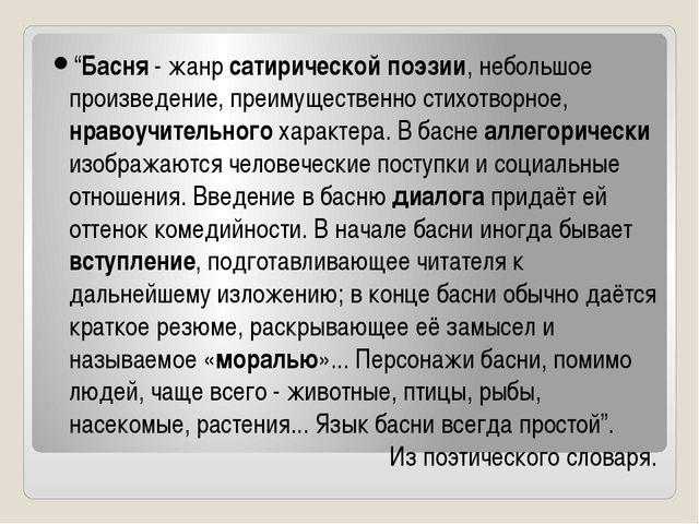 """""""Басня - жанр сатирической поэзии, небольшое произведение, преимущественно ст..."""