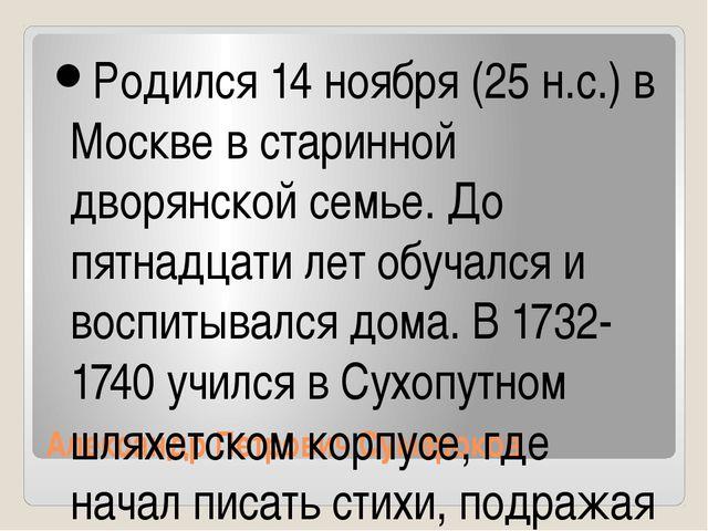 Александр Петрович Сумароков Родился 14 ноября (25 н.с.) в Москве в старинной...