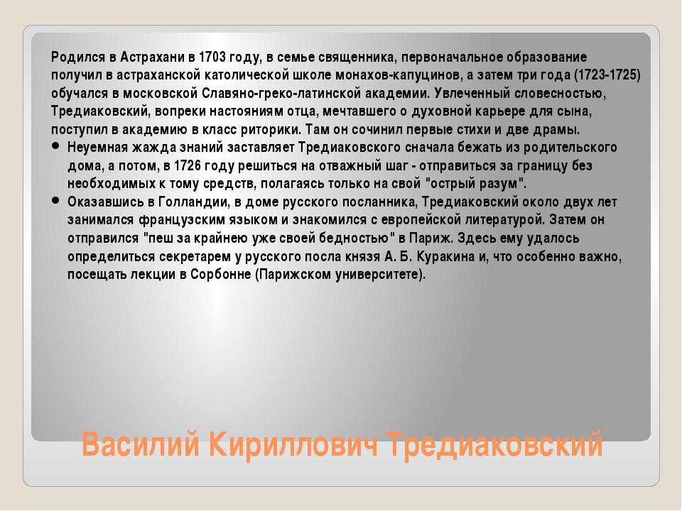 Василий Кириллович Тредиаковский Родился в Астрахани в 1703 году, в семье свя...