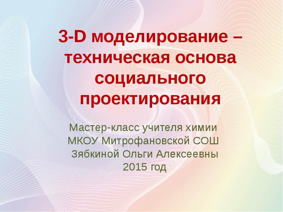 3d менеджмент дипломный проект презентация 653