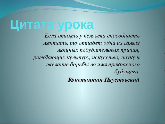 Цитата урока Если отнять у человека способность мечтать, то отпадет одна из с...