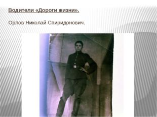 Водители «Дороги жизни». Орлов Николай Спиридонович.