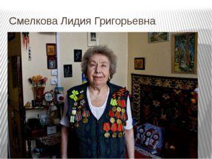 Смелкова Лидия Григорьевна