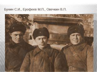 Бунин С.И., Ерофеев М.П., Овечкин В.П.