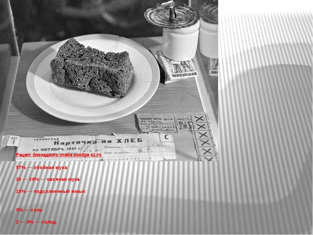 Рецепт блокадного хлеба ноября 41-го 57% — обойная мука 20 — 30% — овсяная м...