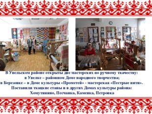 В Увельском районе открыты две мастерских по ручному ткачеству: в Увелке – ра